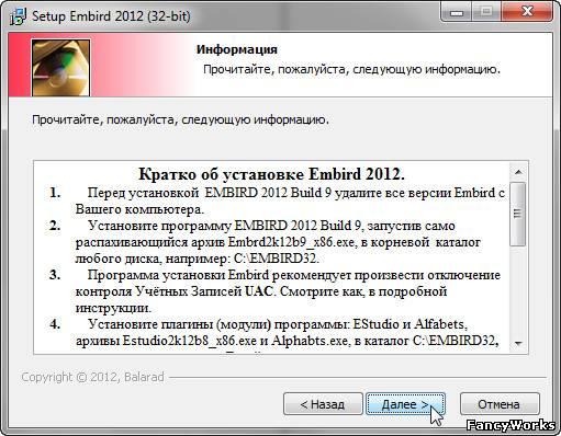 инструкция к embird 2012